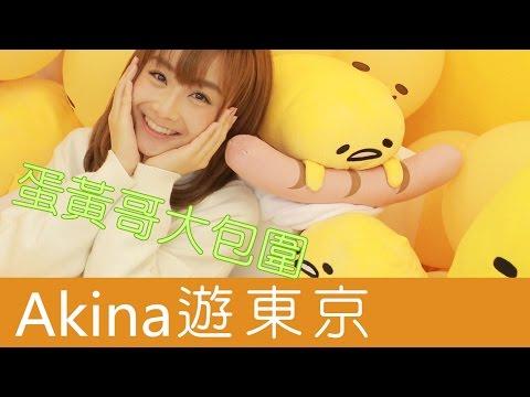 [Akina→東京] ep1 乘上蛋黃哥航班!! 再走進《少年JUMP》的國度Tokyo ...