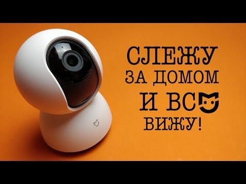 Как настроить камеру xiaomi 360