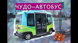 Беспилотный самоуправляемый автобус в Швеции
