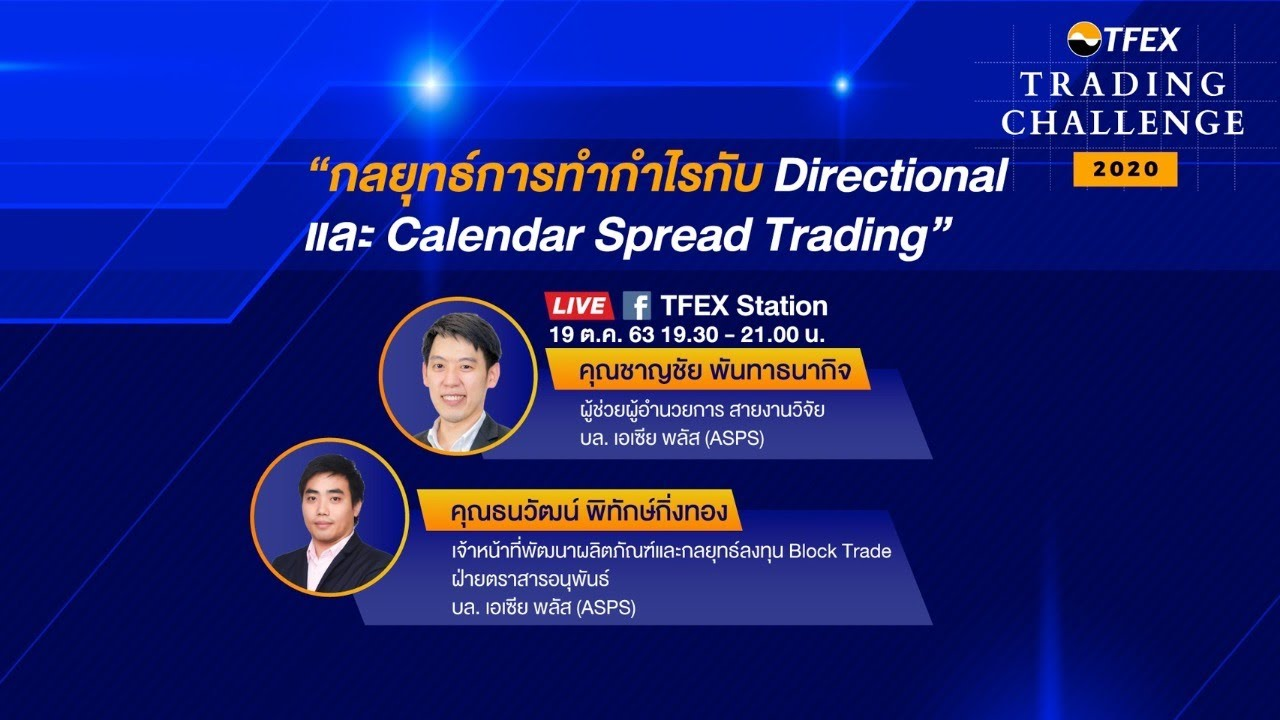 TFEX Trading Challenge 2020 - ASPS : กลยุทธ์การทำกำไรกับ Directional และ Calendar Spread Trading