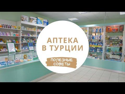 Турция 2019, Аптека цены