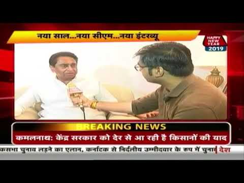 Exclusive Interview Of Kamal Nath On New Year's Eve