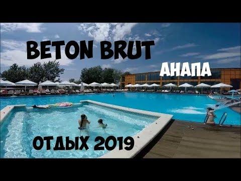 МОРЕ отель BETON BRUT  ОТЗЫВ
