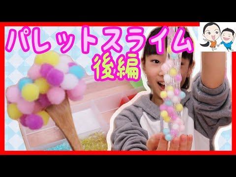 【パレットスライム後編】血のり、真珠、ゆめかわ、フルーツポンチスライム★ ベイビーチャンネル
