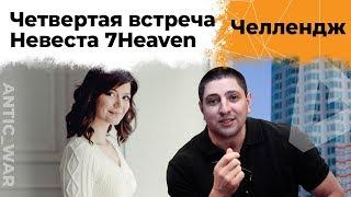 Невеста - 7Heaven. Четвертая встреча