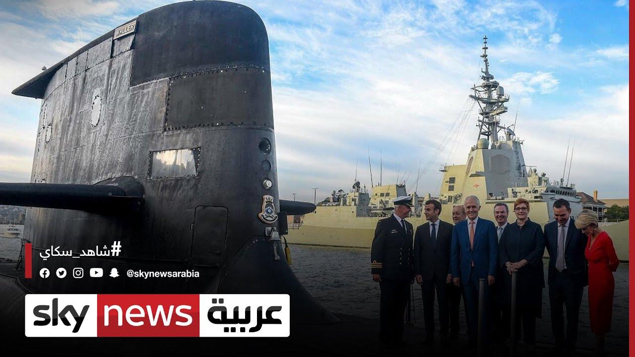أستراليا: سنستلم 8 غواصات نووية ضمن نشاط تحالف -أوكوس-  - نشر قبل 8 ساعة