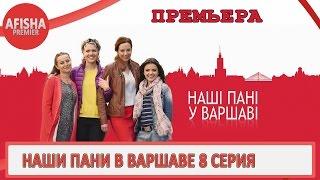 Наши пани в Варшаве 1 сезон 8 эпизод анонс (дата выхода)