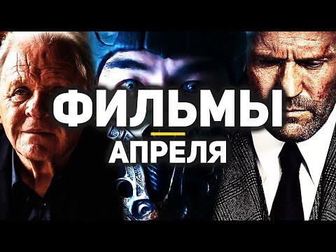 10 главных фильмов апреля 2021 - Видео онлайн