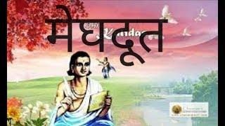 #1.कालिदास का मेघदूत हिंदी में*(1--30)