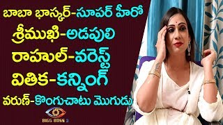 Tammanna Simhadri About  Bigg Boss Telugu 3 contestants | Bigg Boss 3 Tammanna Simhadri Interview