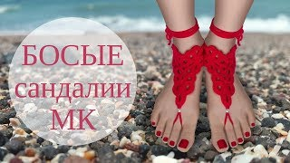 ♥ Босые сандалии ♥ Мастер-класс ♥ Украшение для ножек ♥ Barefoot sandals ♥ Crochetka design DIY