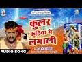 Coolar Kutiya Me Lagali | Mukesh Tiwari | कूलर कुटिया में लगाली | New Bol Bom ( Sawan ) Song 2018