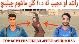 Young 11 Years Boy Bowler Same Like Rashid Khan And Mujeeb Ur Rahman🔥🔥🔥