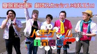 【はいじぃと夏旅】イケメン5人が送る旅の予告と演劇公演「Blue」の最新情報!!
