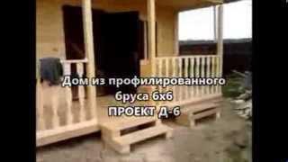 видео Дом из сруба с террасой, проект 6х6.
