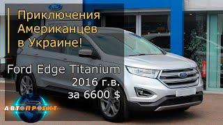 Авто из США. Ford Edge Titanium за 6600$