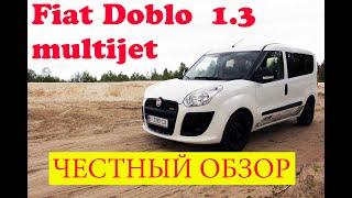FIAT Doblo 1.3 multijet честный обзор