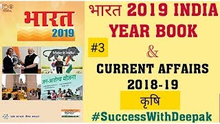 India Year Book 2019 + current affairs - भारत 2019 - कृषि(agriculture) in HINDI - P3