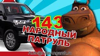 Народный патруль 143 БЧД: Крузаки