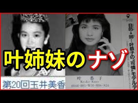 【正体】叶美香、叶恭子の叶姉妹、その真実とナゾ【動画ぷらす】