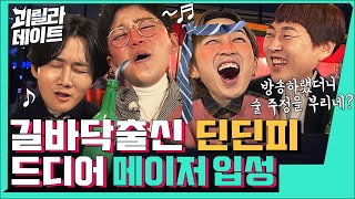 ★Yay, our first ad!★ Extra Vasectomy Duo, Sleepy & DinDin [Yong Jin Ho's Monstrous Date] EP.24