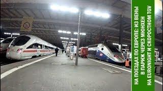 Путевые Заметки,октябрь 2017: из Вены в Париж через Мюнхен на поездах EN, TGV и прогулка по Парижу