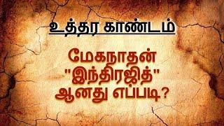 பகுதி 119 - வல்லவனுக்கு வல்லவன் ஆகும் வலிமை எப்படி பெறுவது?   Valmiki Ramayana   OMGod R V Nagarajan