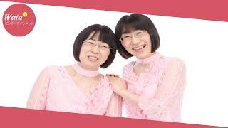 お笑いコンビ阿佐ヶ谷姉妹が初めてラジオでパーソナリティーを務めるこ...