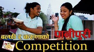 बल्छी र करूणाको पानिपुरि Challenge || Mero Show || Marichman shrestha/Karuna Khadka /Trisha KC