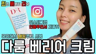 인스타그램 광고 제품 리뷰 #내돈내산 | 인스타그램 인…