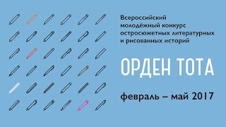 Всероссийский конкурс остросюжетных литературных и рисованных историй «Орден Тота»: итоги