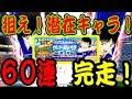 【キャプテン翼】♯257 たたかえドリームチーム!日本代表第三弾!狙え!潜在キャラ!