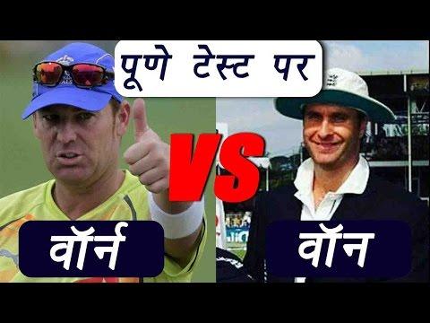 India Vs Australia: Shane Warne and Michael Vaughan took jibe at each other | वनइंडिया हिंदी