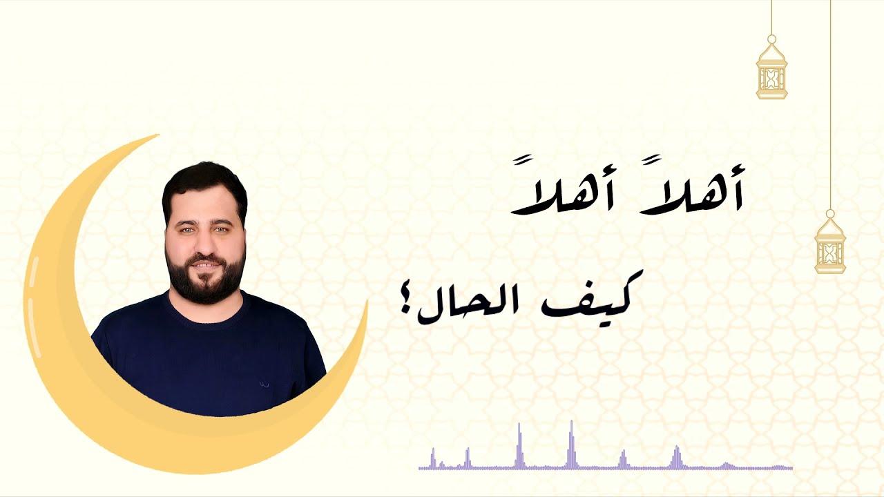 مرحب مرحب يا هلال   مرهف فضلون - هندسة صوتية وتوزيع : ايمن رمضان