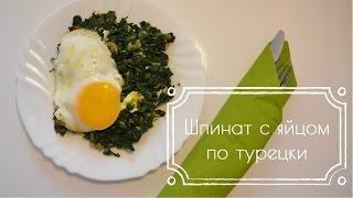 Шпинат с яйцом по турецки • Вегетарианские рецепты