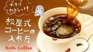 喫茶スロースチャンネル