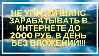 Как заработать 100 рублей за 5 минут. Заработок на заданиях 100 рублей. Заработок без вложений