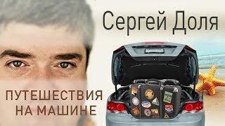 Автопутешествия: по России, Европе и миру на машине