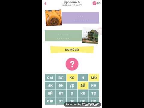 Игра 2 подсказки: слова по слогам 6 уровень ответы