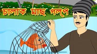 চালাক মাছ গল্প - Bangla Golpo গল্প   Bangla Cartoon   ঠাকুরমার ঝুলি 2018   রুপকথার গল্প