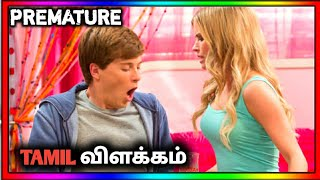 Premature (2014) | Explained in Tamil | Tamil xplainer | தமிழ் விளக்கம்