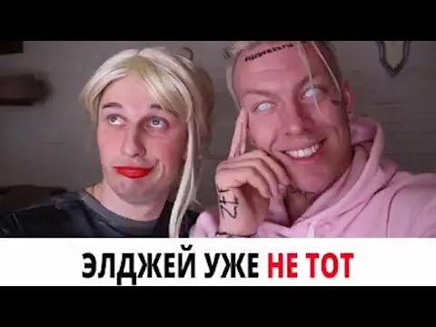 Пародия Элджей и