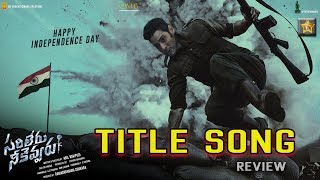 Sarileru Neekevvaru Title Song Review | Sarileru Neekevvaru A Tribute Video to The Indian Army |SSMB