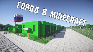 Город в Minecraft - 136 - Военная база