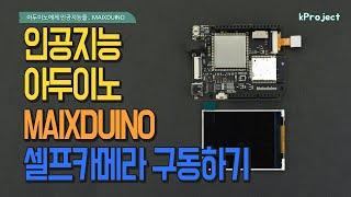 2021 07 11  인공지능 아두이노 MAIXDUIN…