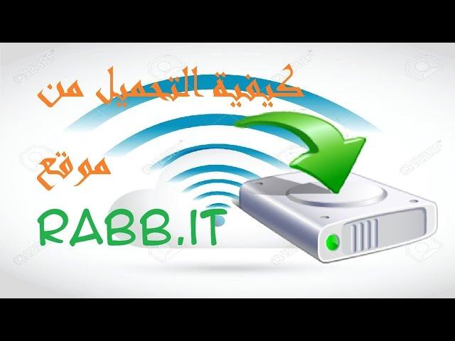 الحلقة 8 : طرق تحميل الملفات بسرعة قصوى من موقع rabb.it