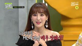 Guess My Next Move V2 [5회 예고] '오늘은 주인공이다!' ♥팔색조 여배우♥ 정혜성의 사생활 대공개!