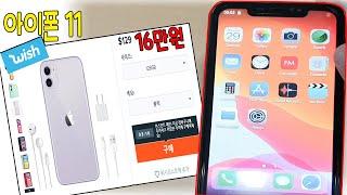 wish 쇼핑몰에서 아이폰 11 구입 해봤습니다. . screenshot 3