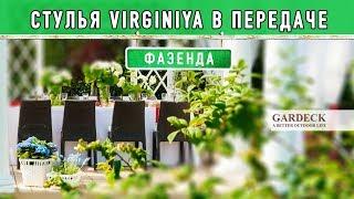 """Стулья Virginiya в передаче """"Фазенда"""" на Первом канале"""