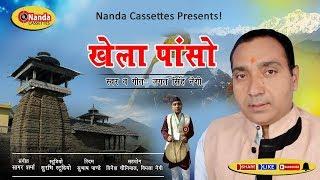 Khela Panso   Bestever Uttarakhandi Song   Jagat Singh Negi   Latest Garhwali Jagar Cover Song  